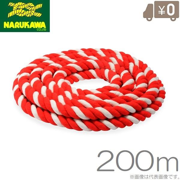 生川 紅白ロープ 12mm×200m アクリルロープ 神輿 飾り 赤白ロープ 装飾ロープ