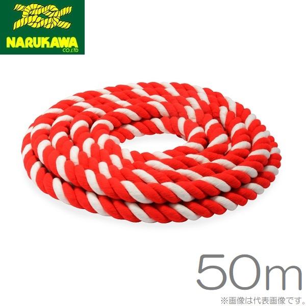 生川 紅白ロープ 12mm×50m アクリルロープ 神輿 飾り 赤白ロープ 装飾ロープ