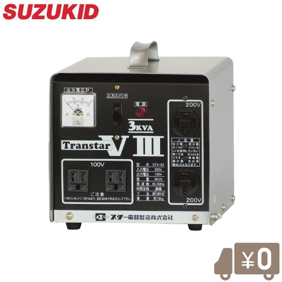 スズキット 変圧器 トランス ポータブルトランスターVlll STV-03 [溶接機]