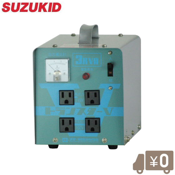 スズキット 変圧器 トランス ポータブルトランスターV STV-3000