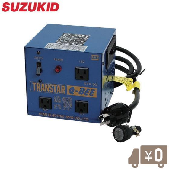 スズキット 変圧器 トランス ポータブルトランスターQ-BEE STX-3Q