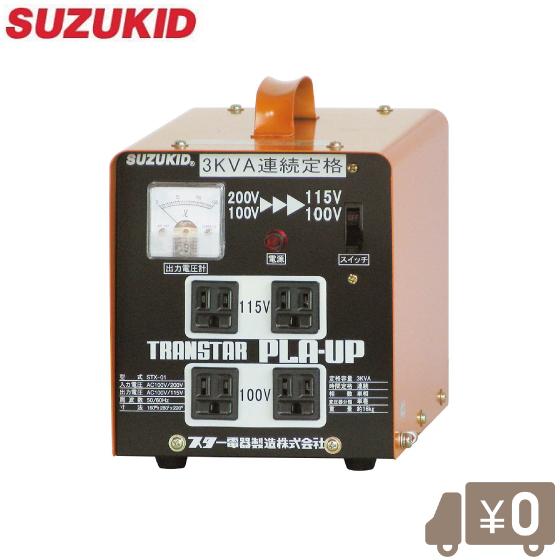 スズキット 変圧器 トランス ポータブルトランスター プラアップ STX-01