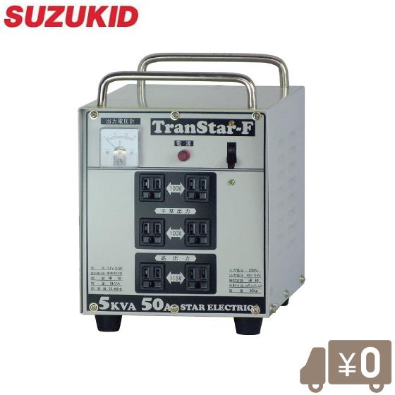 スズキット 変圧器 トランス ポータブルトランスター5F STY-512F