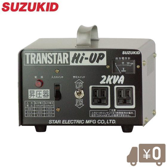 スズキット 変圧器 昇圧器 SHU-20D