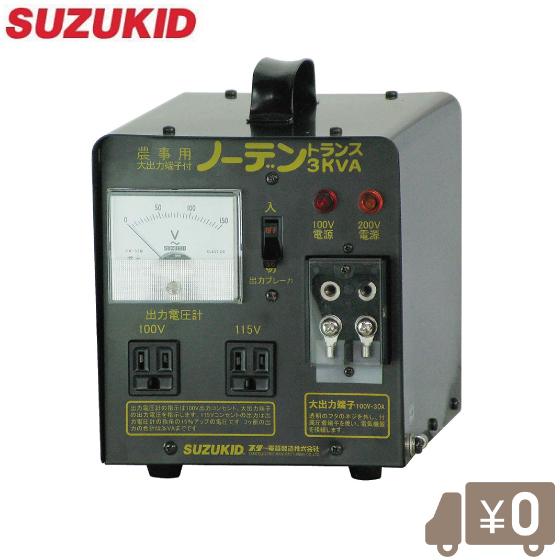 スズキット 変圧器 トランス ポータブルノーデントランスター SNT-312