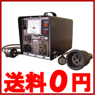 スズキット 変圧器 トランス ポータブルトランスター JPT-30