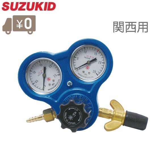 スズキット 酸素調整器 関西用 [溶接機 酸素ボンベ] W-97