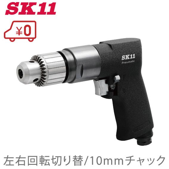 SK11 エアードリル エアドリル SK-BP101 チャックハンドル/ワンタッチプラグ付 [エアー工具 エアツール 電動工具]
