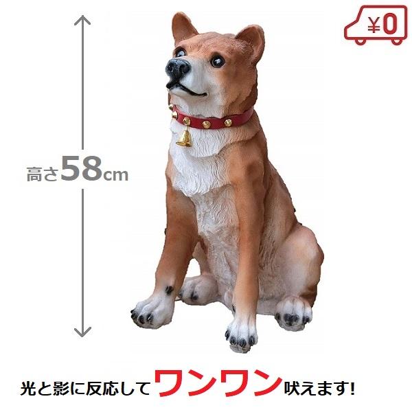 防犯 イヌ 柴犬 犬型 置物 吠える 番犬 SH2980 明暗センサー 鳴声 オーナメント オブジェ 玄関 出迎え 庭飾り かわいい