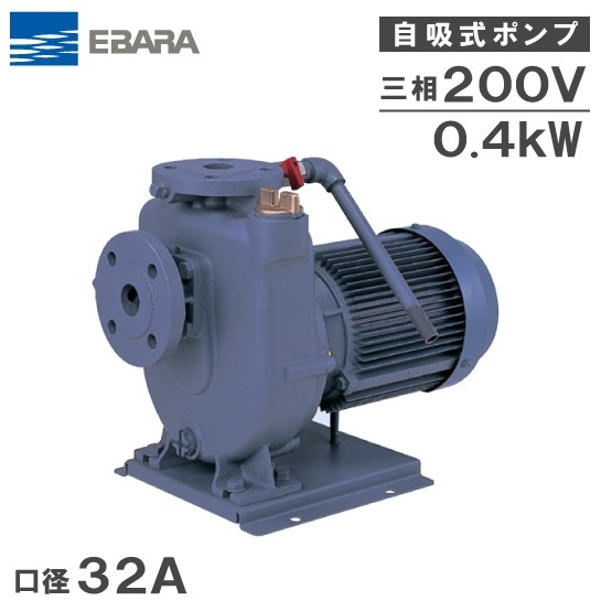 荏原ポンプ 自吸ポンプ 32FQD5.4B 50HZ/200V [給水ポンプ 排水ポンプ 農業用 融雪]