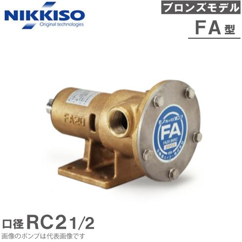 【訳あり】 日機装エイコー 標準インペラ 65mm モノフレックスポンプ モノポン FA65-B6RC ポンプ単体 標準インペラ モノポン 65mm, ルノールリヴィエール:0a2ae375 --- kalpanafoundation.in