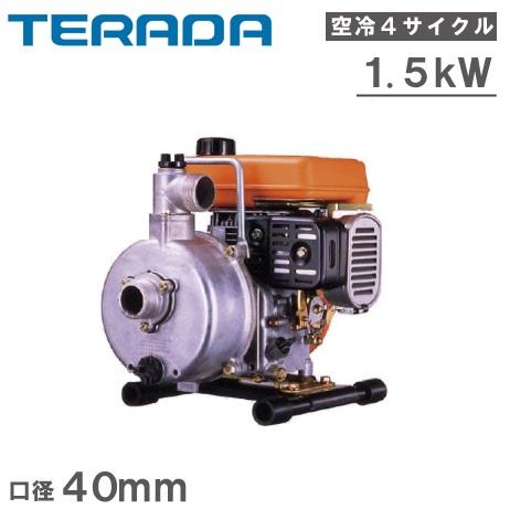 【送料無料】寺田ポンプ エンジンポンプ ER-40CH 4サイクル [給水ポンプ 農業用ポンプ]