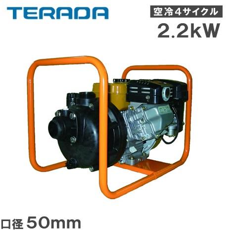 【送料無料】寺田ポンプ エンジンポンプ CEP-50X