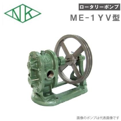亀嶋鉄工所 ギヤー砲金製 ギヤーロータリーポンプ ギヤポンプ ギヤーポンプ ME-1V 口径:1 1/4 (32A)