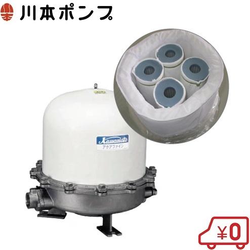 川本ポンプ 井戸水 浄水器 ろ過器 アクアファイン井戸ポンプ用浄水器 MRK2-25用 取替用フィルターセット