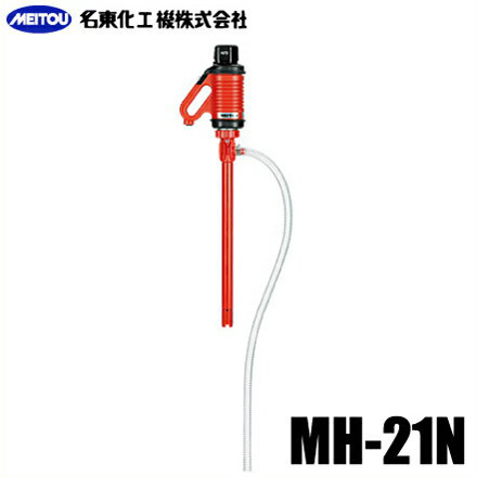 名東化工機 充電式 ケミカルハンディポンプ MHM-21NR [給油ポンプ 電動ポンプ]