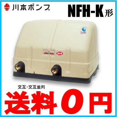 川本ポンプ 給水ポンプ 温水用ポンプ ソフトカワエース 交互並列 NFH2-750H-P 750W/200V/32mm [加圧給水ポンプ 井戸ポンプ 家庭用 給湯加圧ポンプ]