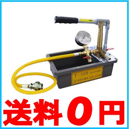 【送料無料】キョーワ 水圧テストポンプ 手動式 T-508