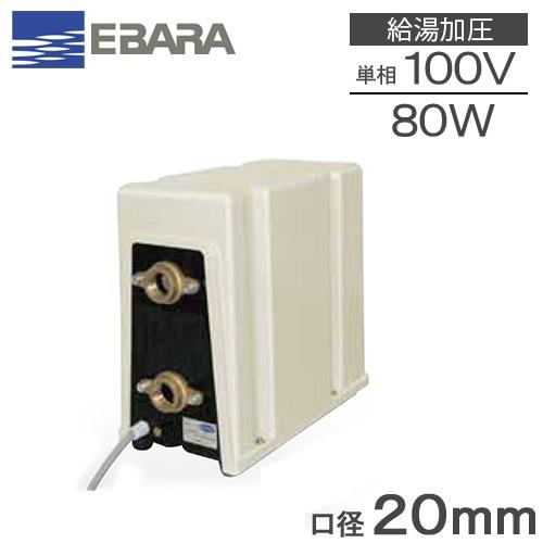 エバラポンプ 給湯給水加圧ポンプ 20HPHH0.08S 100V/80W 給水ポンプ 電動ポンプ 給湯器 温水器