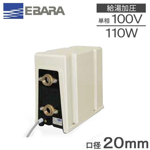 エバラ 給湯給水加圧ポンプ 20HPHH0.11S 100V/110W 給水ポンプ 電動ポンプ 給湯器 温水器