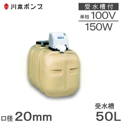 【送料無料】川本 ソフトカワエース NF3-150S 50L受水槽付 150W [家庭用 加圧ポンプ 給水ポンプ 水道加圧 タンク]