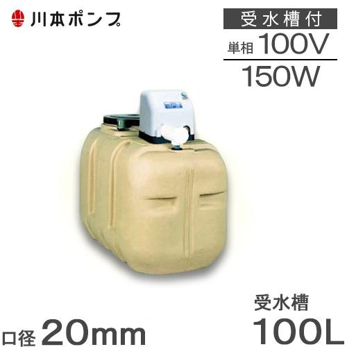 【送料無料】川本 ソフトカワエース NF2-150SK 100L受水槽付 150W [家庭用 加圧ポンプ 給水ポンプ 水道加圧 タンク]