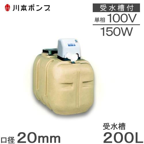 【送料無料】川本 ソフトカワエース NF3-150S 200L受水槽付 150W [家庭用 加圧ポンプ 給水ポンプ 水道加圧 タンク]