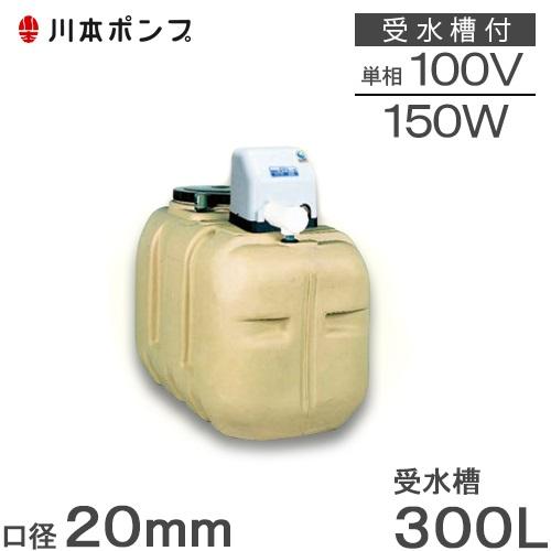 【送料無料】川本 ソフトカワエース NF3-150S 300L受水槽付 150W [家庭用 加圧ポンプ 給水ポンプ 水道加圧 タンク]