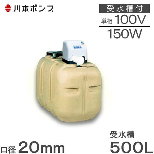 【送料無料】川本 ソフトカワエース NF3-150S 500L受水槽付 150W [家庭用 加圧ポンプ 給水ポンプ 水道加圧 タンク]