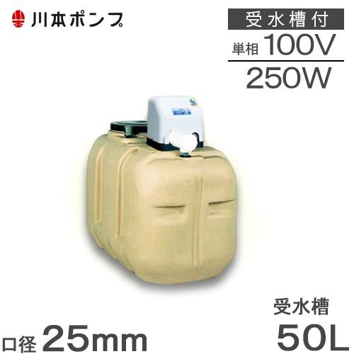 【送料無料】川本 ソフトカワエース NF3-250S 50L受水槽付 250W [家庭用 加圧ポンプ 給水ポンプ 水道加圧 タンク]