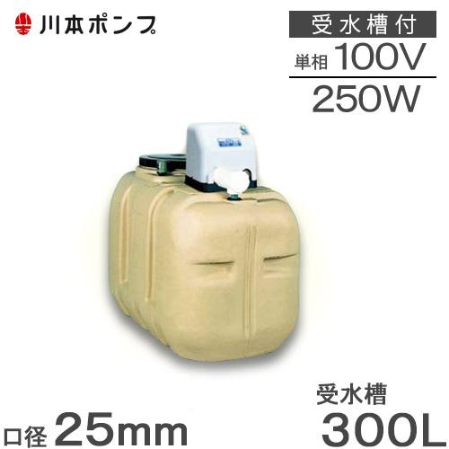 【送料無料】川本 ソフトカワエース NF3-250S 300L受水槽付 250W [家庭用 加圧ポンプ 給水ポンプ 水道加圧 タンク]