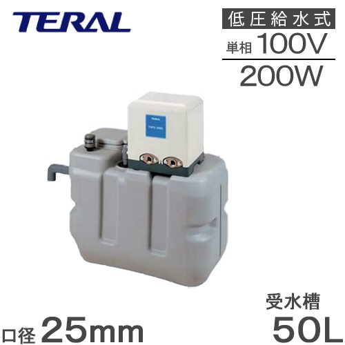テラル 受水槽付水道加圧装置 RMB0.5-25THP6-205S/RMB0.5-25THP6-206S 50L 200W [家庭用 給水ポンプ 加圧ポンプ タンク]