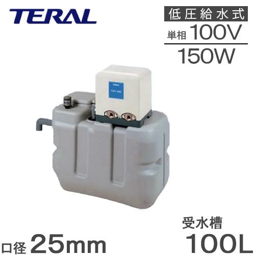 【法人限定】テラル 受水槽付水道加圧装置 RMB1-25THP6-155S/RMB1-25THP6-156S 100L 150W [家庭用 給水ポンプ 加圧ポンプ タンク]