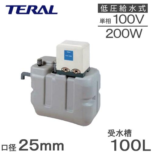 テラル 受水槽付水道加圧装置 RMB1-25THP6-205S/RMB1-25THP6-206S 100L 200W [家庭用 給水ポンプ 加圧ポンプ タンク]