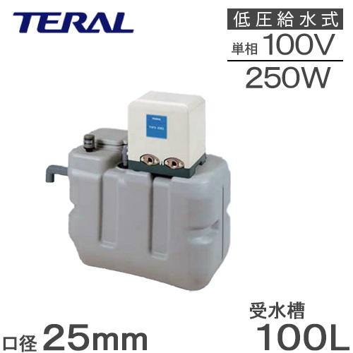 テラル 受水槽付水道加圧装置 RMB1-25THP6-255S/RMB1-25THP6-256S 100L 250W [家庭用 給水ポンプ 加圧ポンプ タンク]