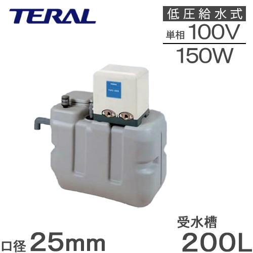 テラル 受水槽付水道加圧装置 RMB2-25THP6-155S/RMB2-25THP6-156S 200L 150W [家庭用 給水ポンプ 加圧ポンプ タンク]