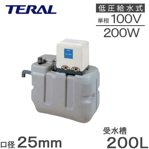 テラル 受水槽付水道加圧装置 RMB2-25THP6-205S/RMB2-25THP6-206S 200L 200W [家庭用 給水ポンプ 加圧ポンプ タンク]