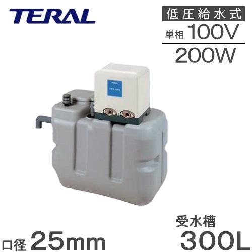 テラル 受水槽付水道加圧装置 RMB3-25THP6-205S/RMB3-25THP6-206S 300L 200W [家庭用 給水ポンプ 加圧ポンプ タンク]