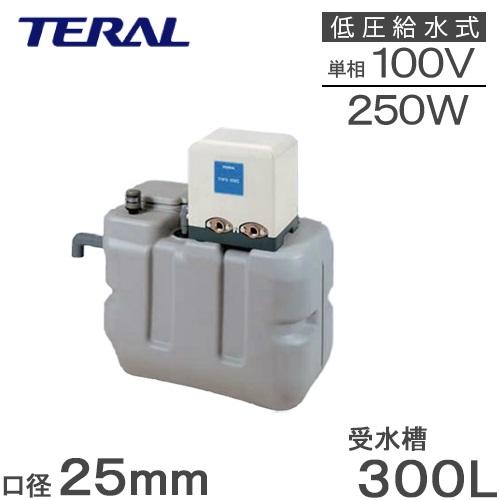 テラル 受水槽付水道加圧装置 RMB3-25THP6-255S/RMB3-25THP6-256S 300L 250W [家庭用 給水ポンプ 加圧ポンプ タンク]