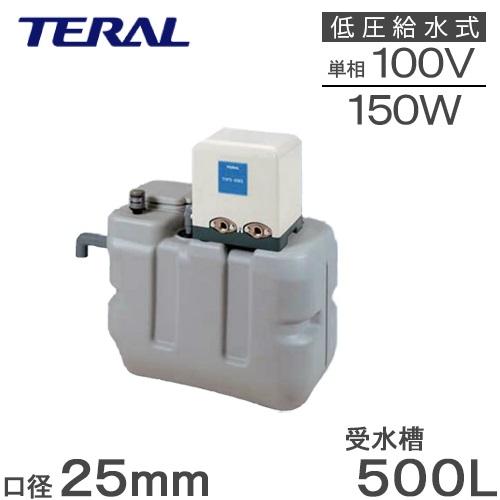テラル 受水槽付水道加圧装置 RMB5-25THP6-155S/RMB5-25THP6-156S 500L 150W [家庭用 給水ポンプ 加圧ポンプ タンク]