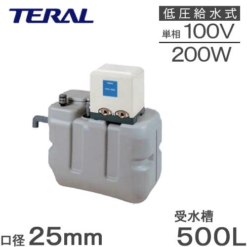 テラル 受水槽付水道加圧装置 RMB5-25THP6-205S/RMB5-25THP6-206S 500L 200W [家庭用 給水ポンプ 加圧ポンプ タンク]