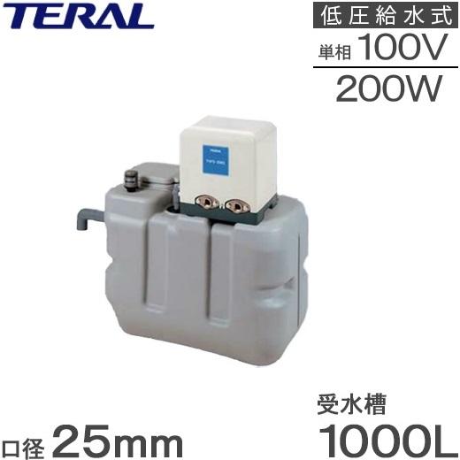 テラル 受水槽付水道加圧装置 RMB10-25THP6-205S/RMB10-25THP6-206S 1000L 200W [家庭用 給水ポンプ 加圧ポンプ タンク]