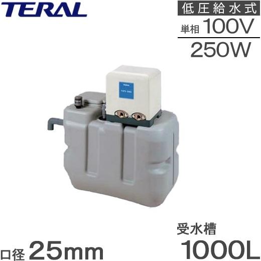 テラル 受水槽付水道加圧装置 RMB10-25THP6-255S/RMB10-25THP6-256S 1000L 250W [家庭用 給水ポンプ 加圧ポンプ タンク]
