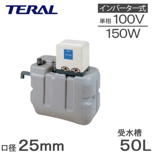 テラル 受水槽付水道加圧装置 RMB0.5-25THP6-V150S 50L 150W [家庭用 給水ポンプ 加圧ポンプ タンク]