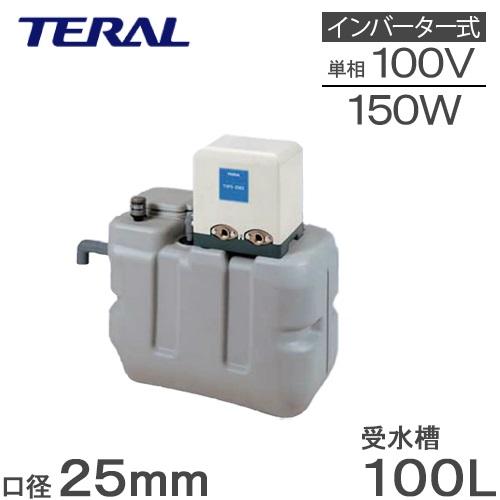 テラル 受水槽付水道加圧装置 RMB1-25THP6-V150S 100L 150W [家庭用 給水ポンプ 加圧ポンプ タンク]
