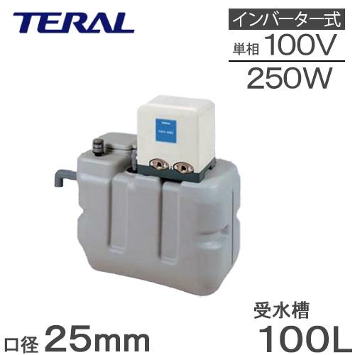 テラル 受水槽付水道加圧装置 RMB1-25THP6-V250S 100L 250W [家庭用 給水ポンプ 加圧ポンプ タンク]