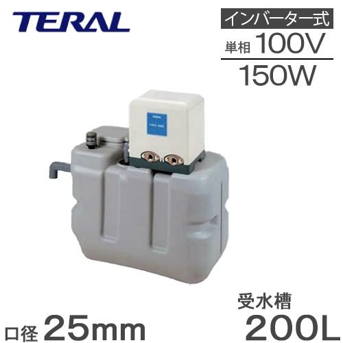 テラル 受水槽付水道加圧装置 RMB2-25THP6-V150S 200L 150W [家庭用 給水ポンプ 加圧ポンプ タンク]