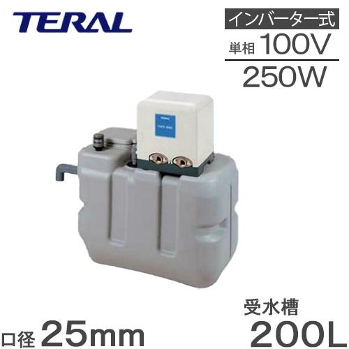 【法人限定】テラル 受水槽付水道加圧装置 RMB2-25THP6-V250S 200L 250W [家庭用 給水ポンプ 加圧ポンプ タンク]