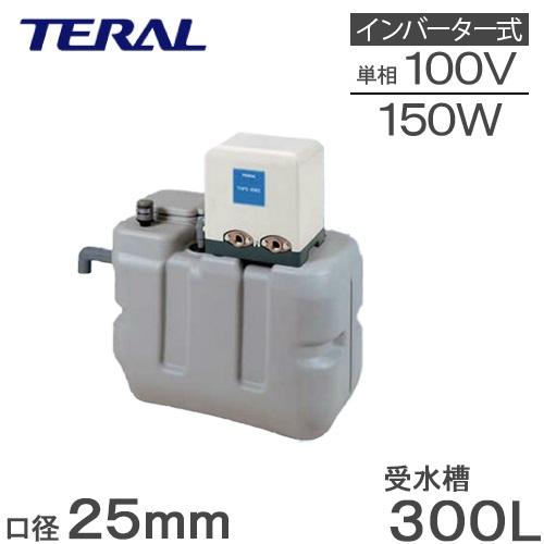 テラル 受水槽付水道加圧装置 RMB3-25THP6-V150S 300L 150W [家庭用 給水ポンプ 加圧ポンプ タンク]