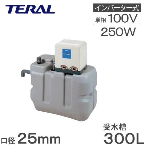 テラル 受水槽付水道加圧装置 RMB3-25THP6-V250S 300L 250W [家庭用 給水ポンプ 加圧ポンプ タンク]